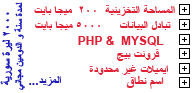 syria web hosting  | syrian host server | homs | syria